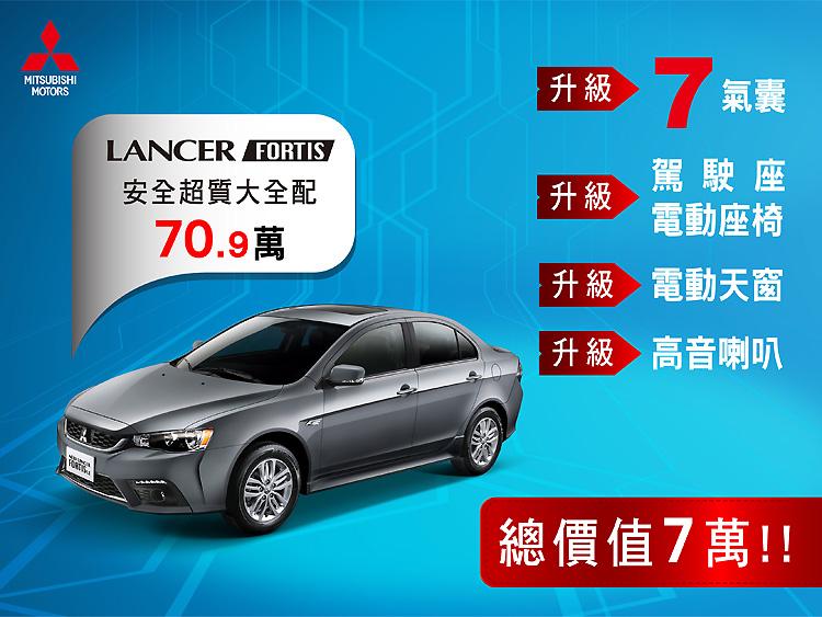 免費升級7氣囊  Mitsubishi Lancer Fortis安全再加倍