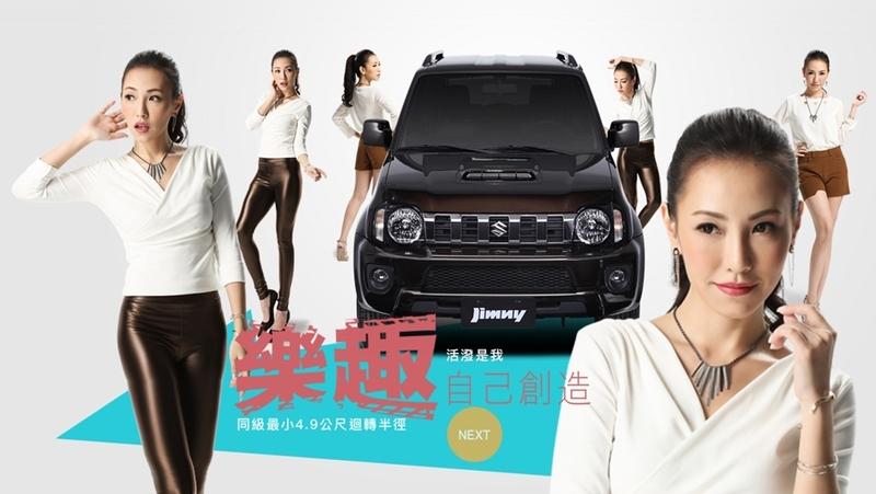 願女力與妳同在!《Suzuki Jimny》獨立都會女性臉書贈獎活動開跑