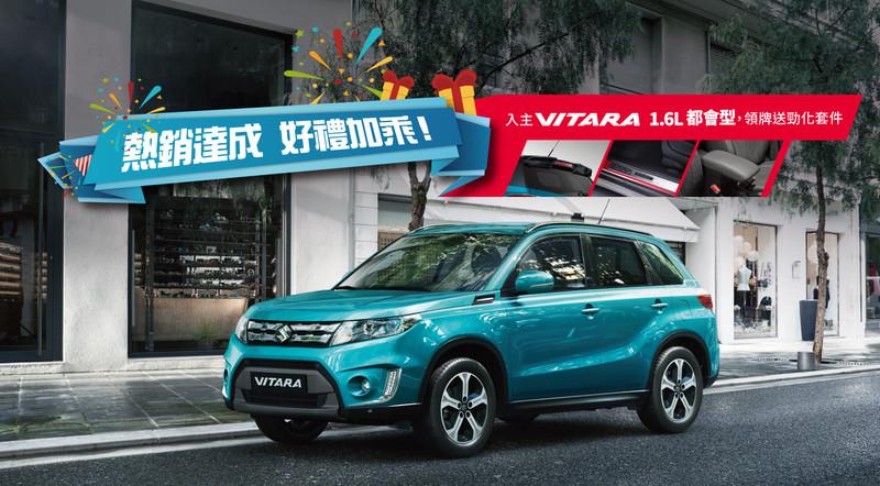 本月入主《Suzuki Vitara》1.6都會型送三大套件 歲末指定購優惠方案同步實施中