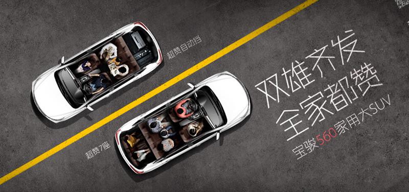 上汽通用五菱《寶駿560》全新七人座、雙離合變速箱同步到位