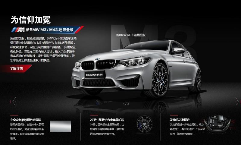 《BMW M3/M4車迷限量版》準時2017年成都車展中國正式發表