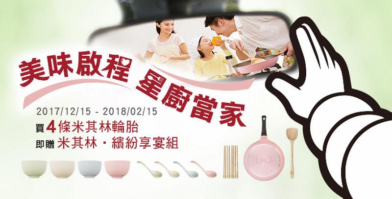 台灣米其林2017年終促銷 購買四條《Michelin》輪胎就送「繽紛享宴組」