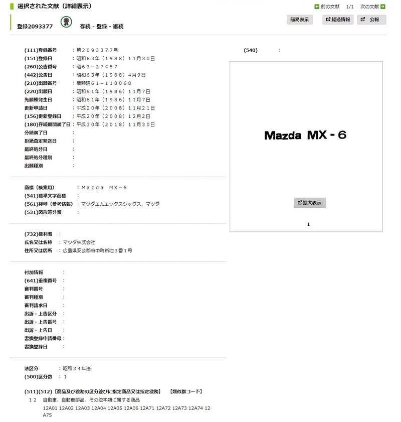 《Mazda》向日本專利局註冊《MX-6》名稱 是維護專利還是另有驚喜?