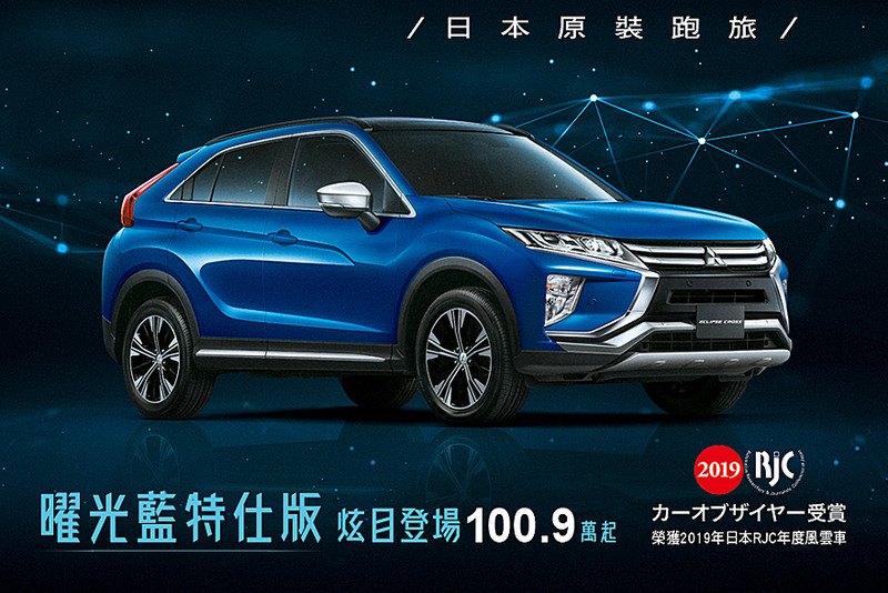 《Mitsubishi Eclipse Cross》曙光藍特仕版100.9萬元起登場 專屬車色搭配進口外觀套件