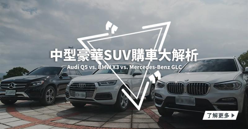 [國王影音]中型豪華SUV購車大解析!Audi Q5 vs. BMW X3 vs. Mercedes-Benz GLC