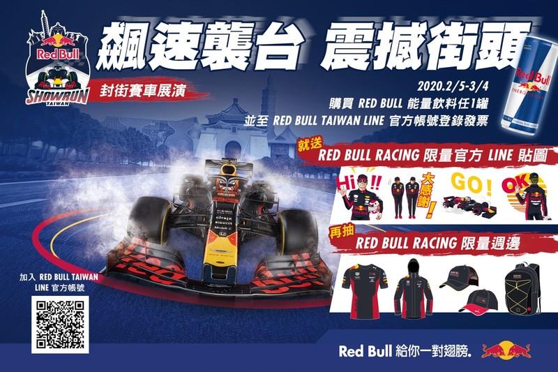 《Red Bull Racing Showrun》抽獎開跑 登錄發票領取貼圖再抽車隊週邊商品