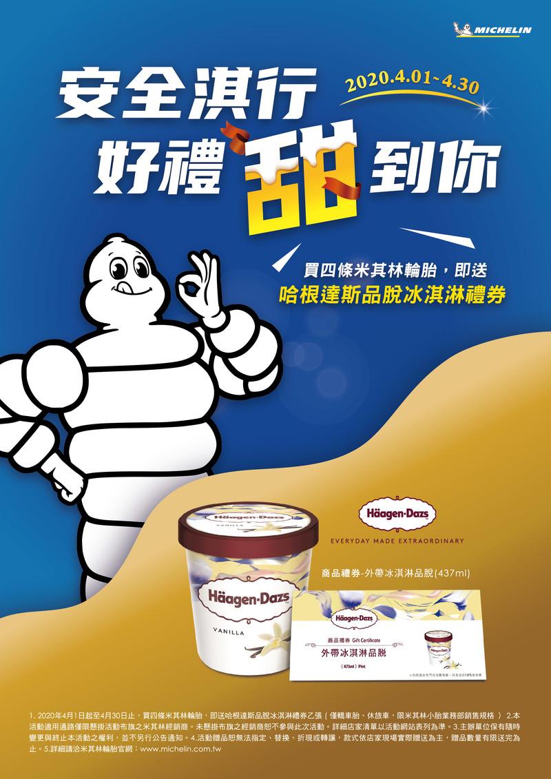 降價、折扣再送多重好禮 《台灣米其林》與《PChome》推出獨家線上優惠
