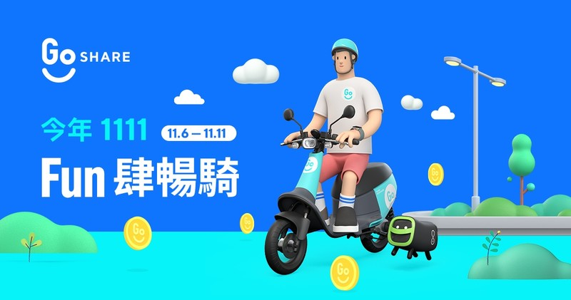 《GoShare》「智慧還車拍照」新功能上線!再推雙11「Fun 肆暢騎」 百萬大獎天天送