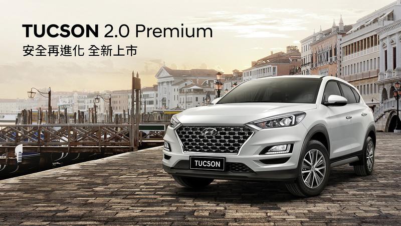不到90萬《Tucson》新增Premium豪華型搭Hyundai SmartSense安全科技