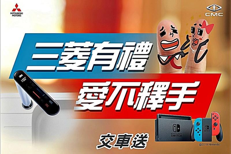 買車就送任天堂Switch!《中華三菱》推出11月份「三菱有禮 愛不釋手」優惠活動