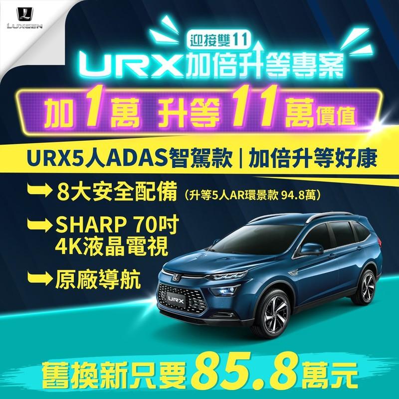 雙11也能買車?《Luxgen URX》加價1萬享11萬超值優惠