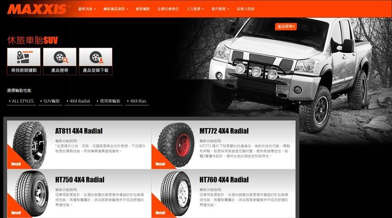 一年三漲! 三家台灣輪胎品牌齊喊:漲幅5%起