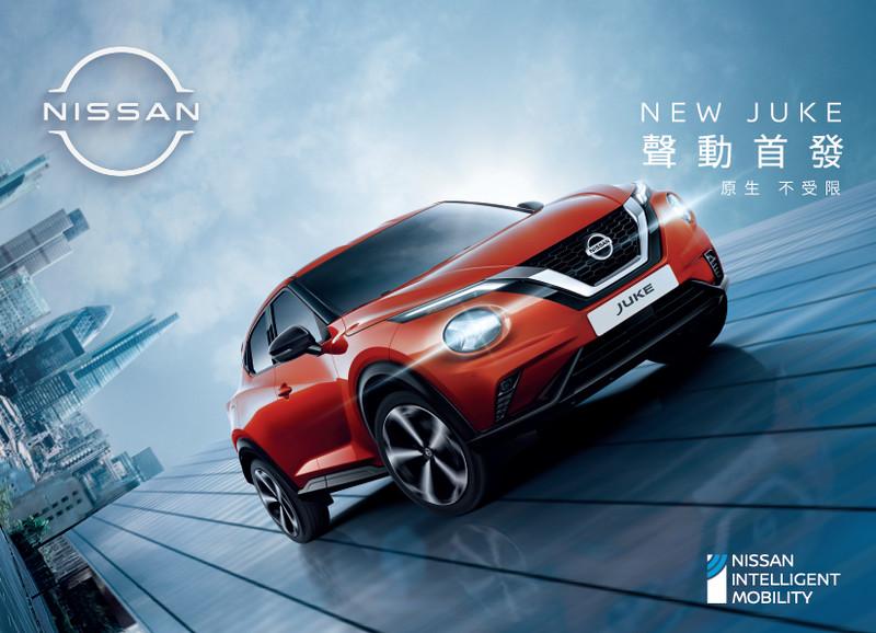 只剩最後50個名額!《Nissan Juke》標配33項安全系統 月底前訂購現省4萬