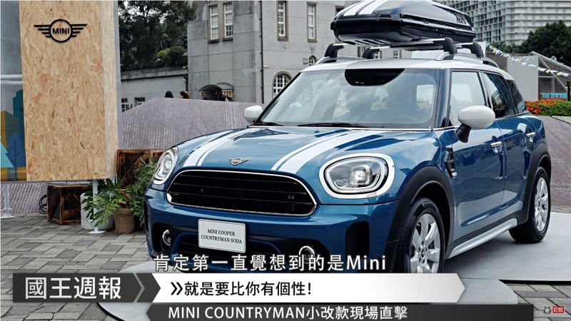 《國王車訊-熱門週報》改款後這尺寸…Mini都不Mini了~(灬ºωº灬)