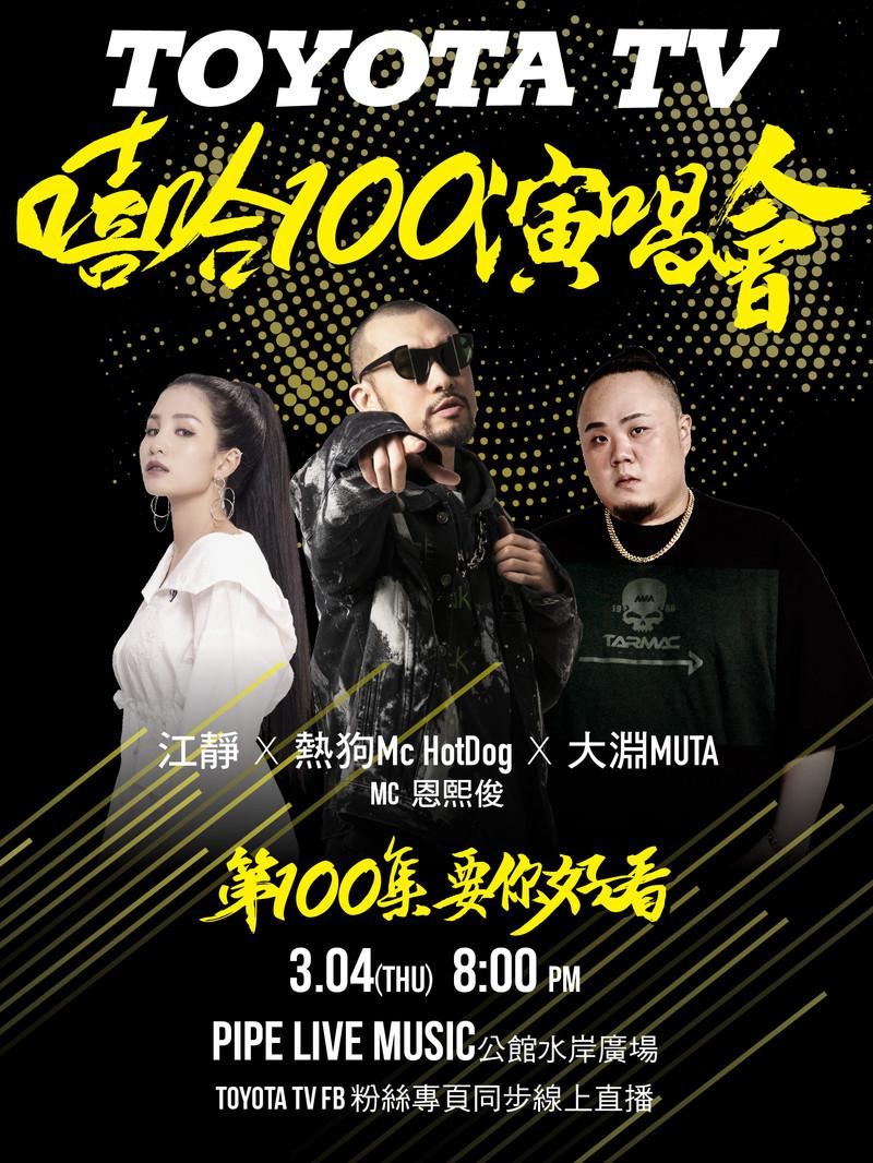 熱狗、大淵、江靜陪你嗨整晚!《Toyota TV嘻哈100演唱會》2步驟抽免費門票