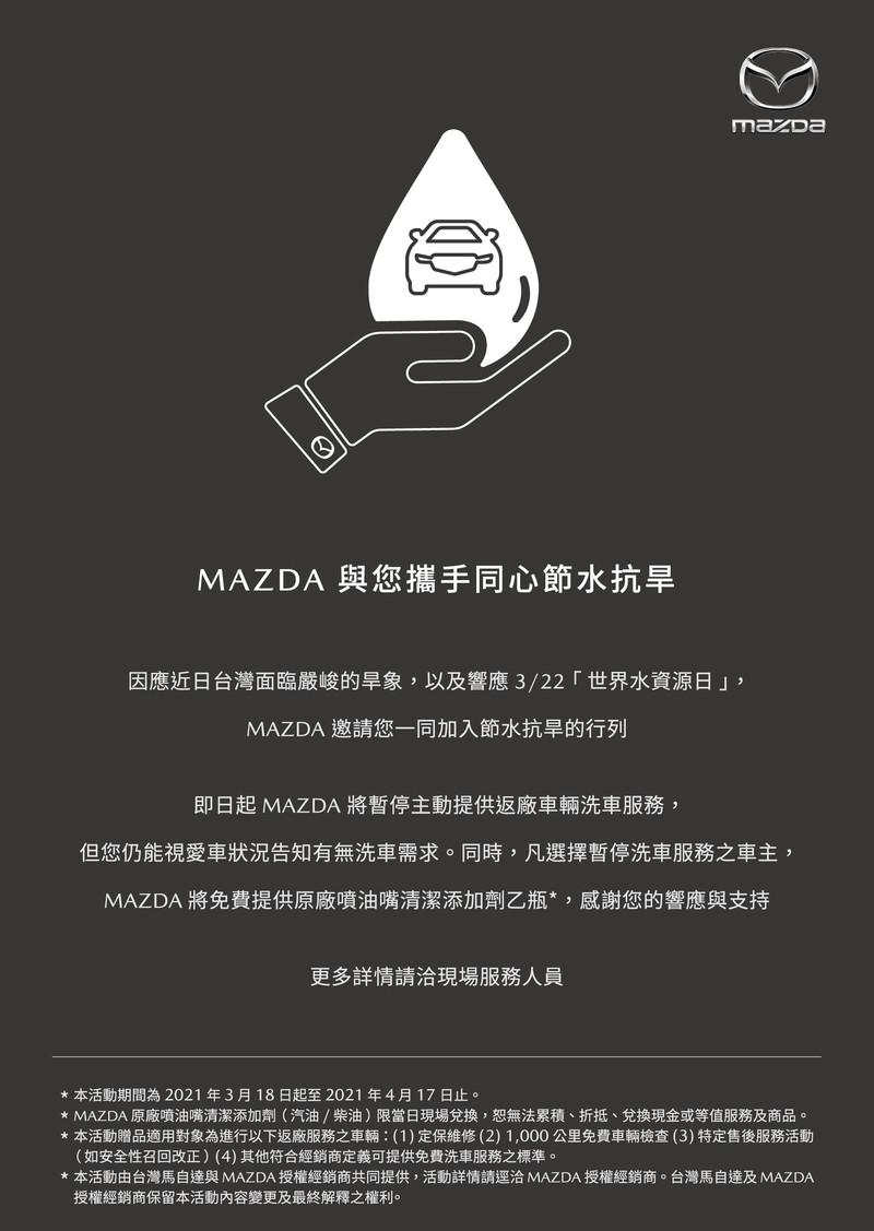 《台灣馬自達》與車主攜手節水抗旱 回廠不洗車免費送噴油嘴清潔添加劑