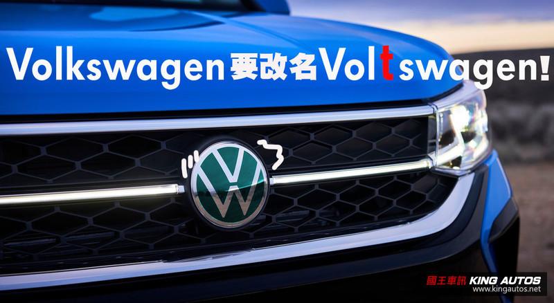芯聞快報|《Toyota Sienna》推限量十人座加長版、《Škoda》導入台語語音停車系統?