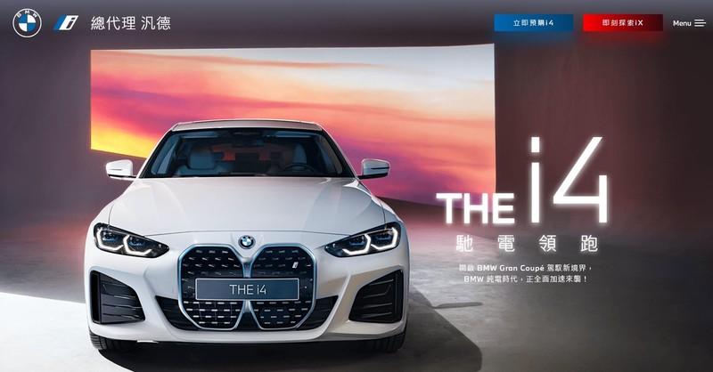 5.8萬預付金搶購車保留席!《BMW iX / i4》正式開放線上預購