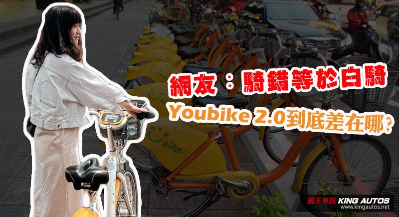 到底哪台適合我?《Youbike 2.0》正式上路 搞清楚這6點避免當冤大頭!