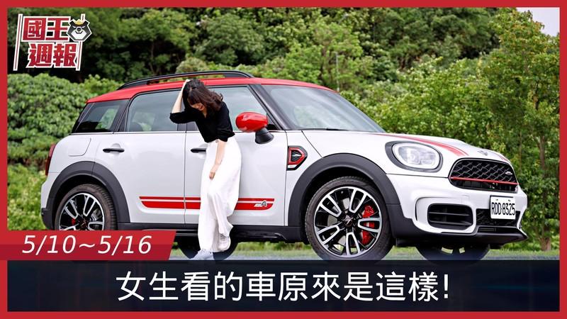 《國王車訊-熱門週報》女生也想駕馭的車車原來長這樣,男子們筆記準備好了沒!