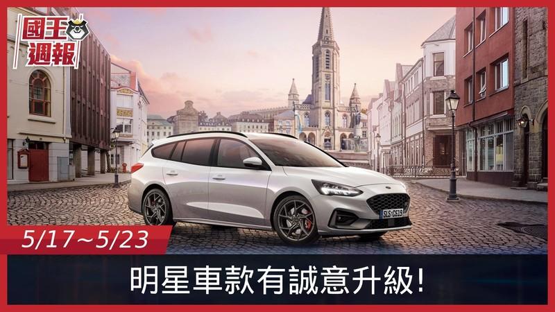 《國王車訊-熱門週報》防疫升級,連線上賞車規格都大升級!
