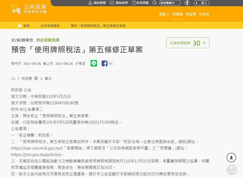 福利再延長!財政部公告修正草案:電動車/電動機車免牌照稅優惠再續4年