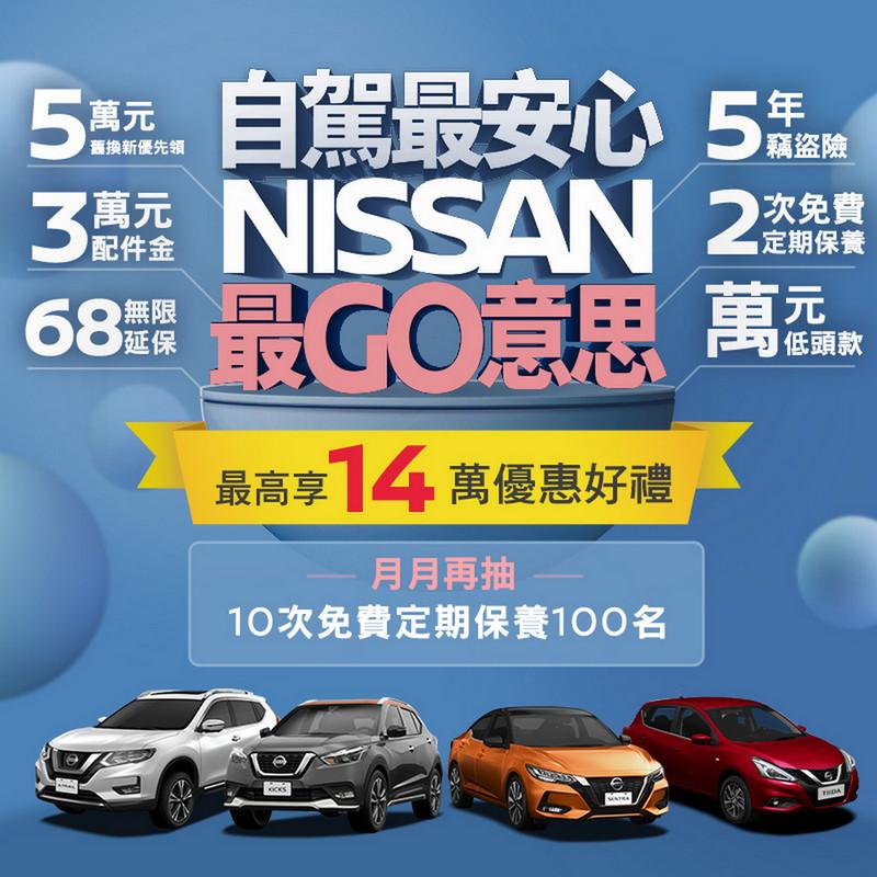 優惠專案《Nissan GO意思》最高總價值14萬元安心好禮