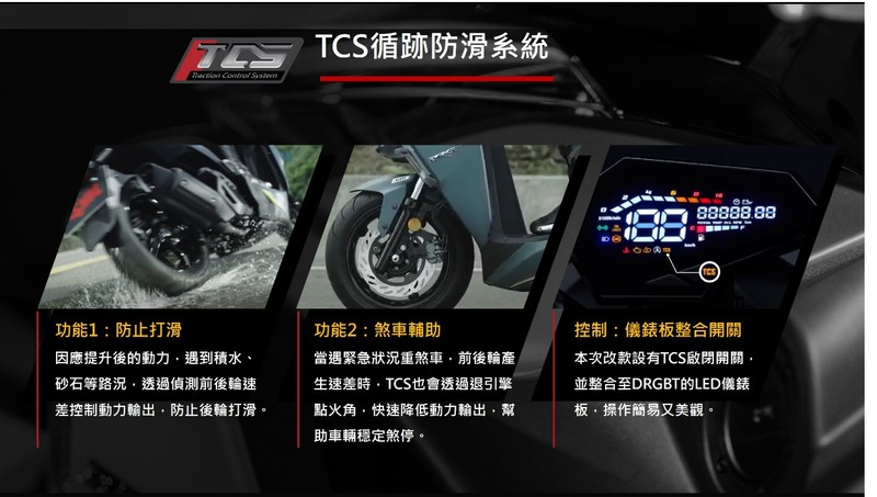 最速白牌車《三陽DRGBT R-Edition》首購價11萬元|導入循跡防滑系統 符合環保7級法規 油耗39.9km/L