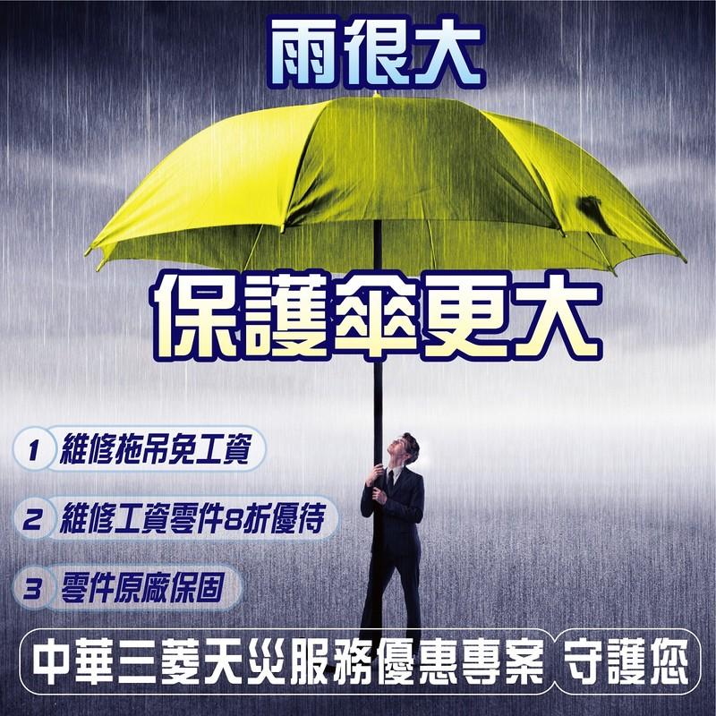 《中華三菱》推「天災救援服務優惠辦法」:免費拖吊、維修零件8折、專屬淹水車報告書