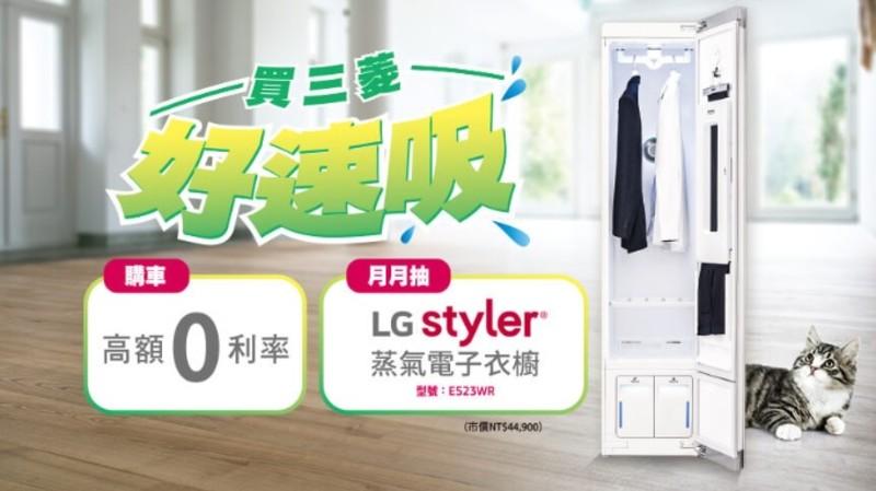 《中華三菱》6月購車優惠懶人包:破萬LG豪華家電免費送、專屬購車禮、0利率、免費保固