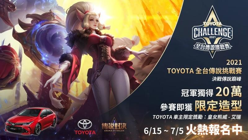 汽車龍頭與超夯手遊跨界合作!「Toyota X 傳說對決」線上挑戰賽 冠軍享20萬、車主參賽即獲獎勵