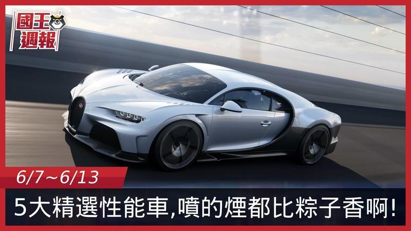 《國王車訊-熱門週報》一款比一款還香的精選5款性能車,你粽意哪一款~