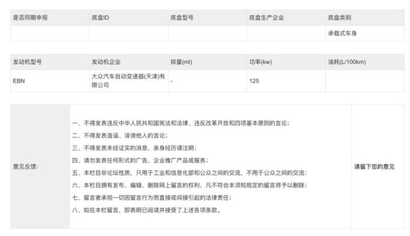 中國製售價直接打7折!純電電動掀背車《Volkswagen ID.3》中國申報圖曝光 車型更嬌小但馬力也縮水?