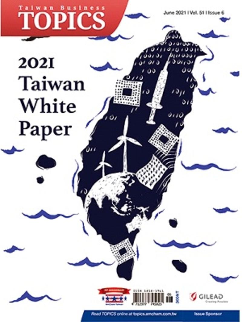 台灣美國商會發布《2020台灣白皮書》