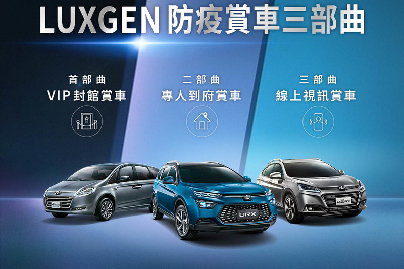 防疫賞車三部曲《Luxgen》全台生活館同步啟動 高規格尊榮賞車服務