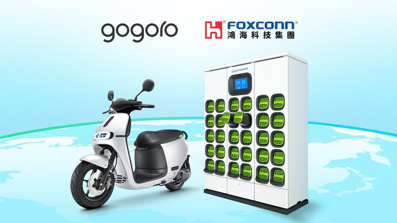 不只進軍中國 鴻海也加入了!《Gogoro》攜手鴻海推動合作計畫 瞄準電池交換技術、擴增產能與市場