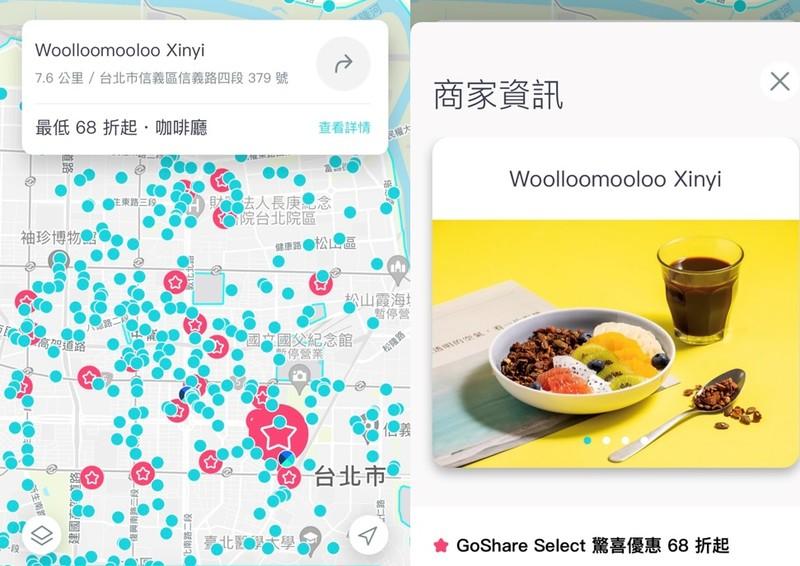 台北8家超人氣餐廳「獨家套餐」只有《GoShare Select》才點得到!每週再抽20份知名餐廳套餐直送到家