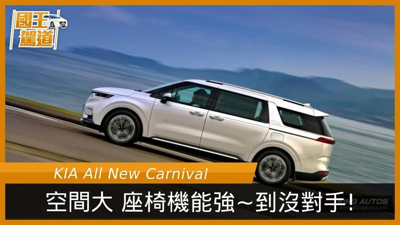 [國王駕道] 《Kia All New Carnival》試駕-MPV界的空間大師