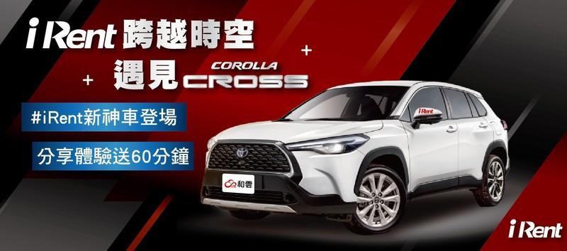 現在連神車都租得到!《iRent》即將導入《Corolla Cross》 平日只要135元/時