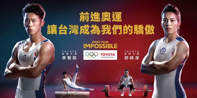 《Toyota》力挺台灣運動選手 推出東京奧運應援影片為選手加油