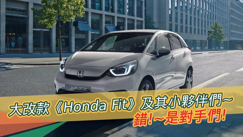 [國王專題]國產車叫戰進口車!大改款《Honda Fit》及其對手們