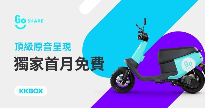 不只加碼騎乘金、推薦獎勵! 《GoShare》合作KKBOX推首月免費方案