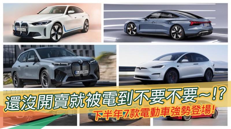[國王專題]盤點7款下半年將在台灣上市的電動車 超過半數已展開預售!