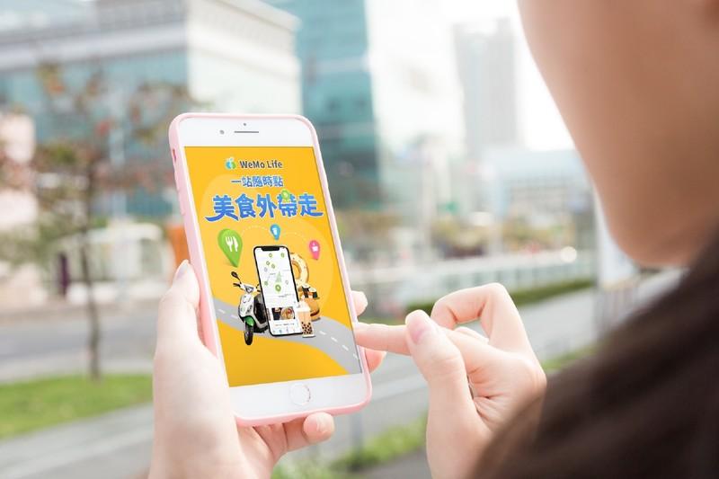 《WeMo美食自取》新服務即日試營運上線  網羅近百家美食、點餐可享免費騎乘金