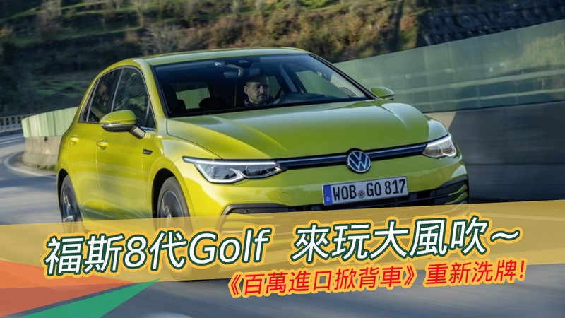 [國王專題]《Volkswagen 8代Golf》驚艷上市!《百萬進口掀背車》大風吹~