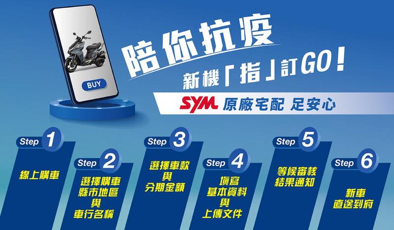 《三陽SYM》推出線上購車 直送到府|減少不必要接觸 居家防疫也能買機車