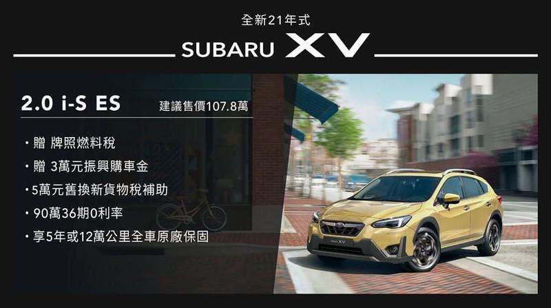 《Subaru》8月購車優惠搭上父親節  最高折5萬購車金還送牌照燃料稅