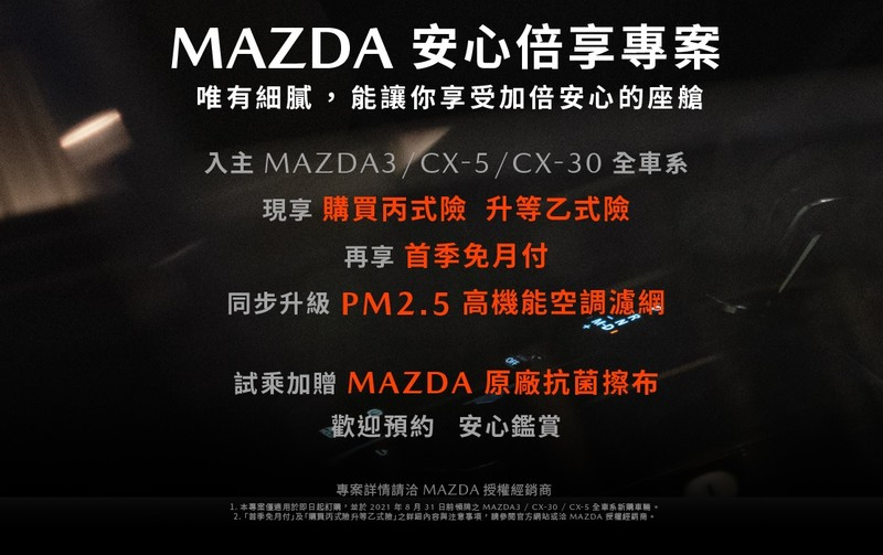 《Mazda》防疫優惠再延長:全車系免費升級PM2.5空調濾網、指定車型再享購車優惠