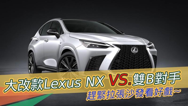 [國王專題]給好給滿的大改款《Lexus NX》能否繼續穩坐銷售一哥呢?