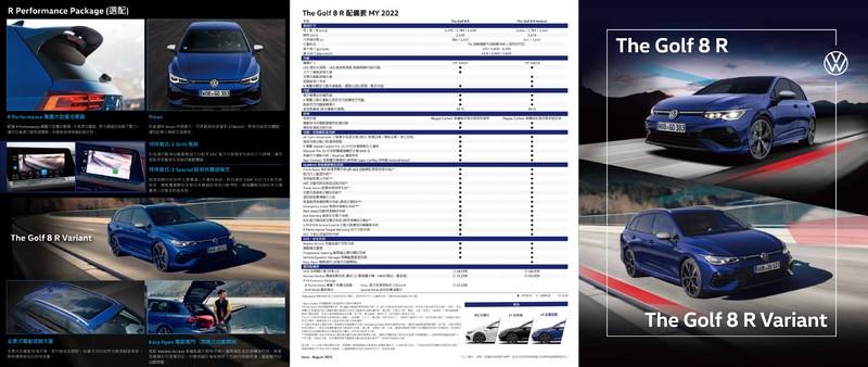 福斯性能R家族熱血登台!《Golf 8 R》+旅行版《R Variant》+《Tiguan R》22年式預售價、細節一次看